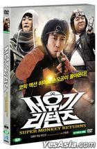 Super Monkey Returns (DVD) (Korea Version)
