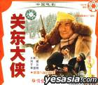 Kang Ri Zhan Dou Pian Guan Dong Da Xia (VCD) (China Version)