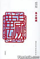 Feng Shui Wan Sui