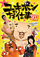 Yukipon No Oshigoto - Working Cat A Go! Go! (DVD) (完) (日本版)