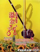 Er Hu (Mandarin Version) 3 (4CD)