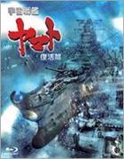 Uchu Senkan Yamato - Fukkatsu Hen (The Rebirth) (Blu-ray) (Japan Version)