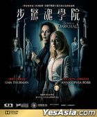 Down a Dark Hall (2018) (DVD) (Hong Kong Version)
