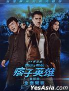 Black & White Episode 1: The Dawn of Assault (2012) (DVD) (English Subtitled) (Taiwan Version)