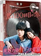 The 100th Love with You (2017) (DVD) (Taiwan Version)