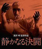 The Quiet Duel (Blu-ray) (Japan Version)