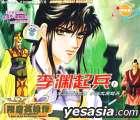 Sui Tang Ying Xiong Chuan - Li Yuan Qi Bing (VCD) (Part 1) (China Version)