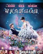 星光奇遇結良緣 (2018) (Blu-ray) (香港版)