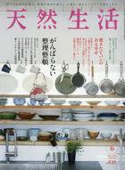 Tennen Seigatsu 16385-06 2021