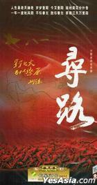 Xun Lu (DVD) (End) (China Version)