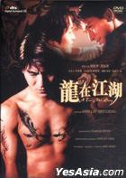 龙在江湖 (DVD) (千绩版) (香港版)