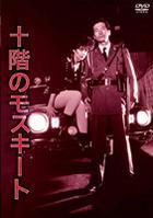 10 Kai No Mosquito (DVD) (Deluxe Edition) (Japan Version)