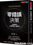 Ling Cuo Wu Jue Ce : Kuai Su Ti Sheng Qi Ye Yu Ge Ren Jing Zheng Li