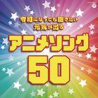 Reiwa ni Nattemo Kikitai Genki ga Deru Anime Song 50 (Japan Version)