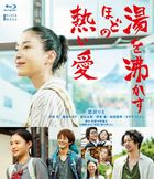 Her Love Boils Bathwater (Blu-ray) (Normal Edition) (Japan Version)