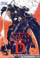 VAMPIRE HUNTER D Original Japanese version (Japan Version)