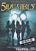 5ive Girls (DVD) (Hong Kong Version)