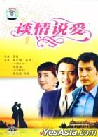 Ai Qing Gu Shi Pian - Tan Qing Shuo Ai (DVD) (China Version)