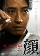 Matsumoto Secho Drama Special - Kao (Face) (DVD) (Japan Version)