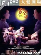 家好月圆 (DVD) (完) (台湾版)