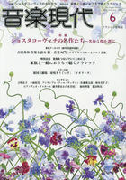 Ongaku Gendai 02169-06 2021