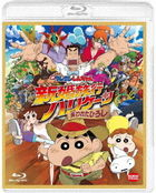 Crayon Shinchan The Movie Shinkon Ryokou Hurricane -Ushinawareta (Blu-ray) (Japan Version)