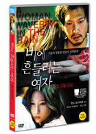A Woman Wavering in The Rain (DVD) (Korea Version)
