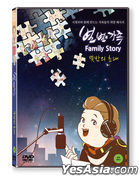 Family Story - An Unexpected Invitation (DVD) (Korea Version)