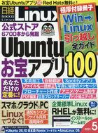 Nikkei Linux 07193-05 2021