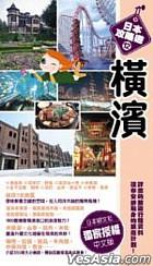 Ri Ben Gong Lue You Xi Lie 12 -  Heng Bin