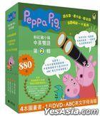 Peppa Pig Vol. 2 (DVD + Book) (Taiwan Version)