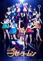 Musical Pretty Guardian Sailor Moon - Un Nouveau Voyage -  (DVD)(Japan Version)