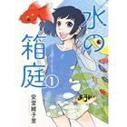 水の箱庭   1 / 芳文社コミックス