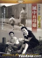 Kaze no Naka no Mendori (DVD) (Taiwan Version)