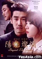 Beyond The Clouds (DVD) (Ep. 1-16) (End) (Multi-audio) (English Subtitled) (KBS TV Drama) (Singapore Version)