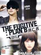 The Fugitive: Plan B (DVD) (End) (Multi-audio) (English Subtitled) (KBS TV Drama) (Singapore Version)