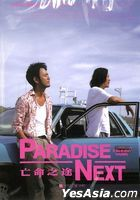 Paradise Next (2019) (DVD) (Taiwan Version)