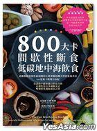 800 Da Qia Jian Xie Xing Duan Shix Di Tan Di Zhong Hai Yin Shi : Yuan Li Zhi Fang Yu Man Xing Bing Jiu1jiu Chan De Qia Lu Li Duan She Li Tian Ran Kuai Su Jian Zhong Fa ,130 Dao Di Qia Liao Li Zi You Pei