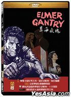 Elmer Gantry (1960) (DVD) (Taiwan Version)