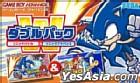 Double Pack Sonic Battle & Sonic Advance Plus (日本版)