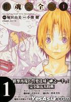棋魂 (完全版) (Vol.1)