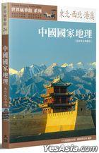 Zhong Guo Guo Jia Di Li: Dong Bei‧Xi Bei‧Gang Ao (Deluxe Edition)