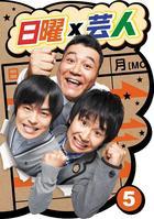 Nichiyo x Geinin 5 (DVD)(日本版)