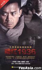 An Hong 1936 (DVD) (End) (China Version)