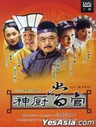 神厨当官 (DVD) (1-30集) (完) (台湾版)