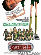 Foosball (2013) (DVD) (Hong Kong Version)