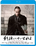 Ask This of Rikyu (Blu-ray) (Collector's Edition) (Special Priced Edition)  (Japan Version)