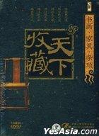 Tian Xia Shou Cang - Shu Hua. Jia Ju. Za Xiang (DVD) (China Version)