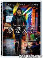 In the Fade (2017) (DVD) (Taiwan Version)