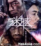 迷城 (2015/香港, 中国) (VCD) (香港版)